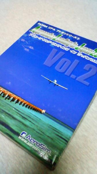 Approach & Landing in Japan 2004 Vol 2:Blue Sky:So-netブログ